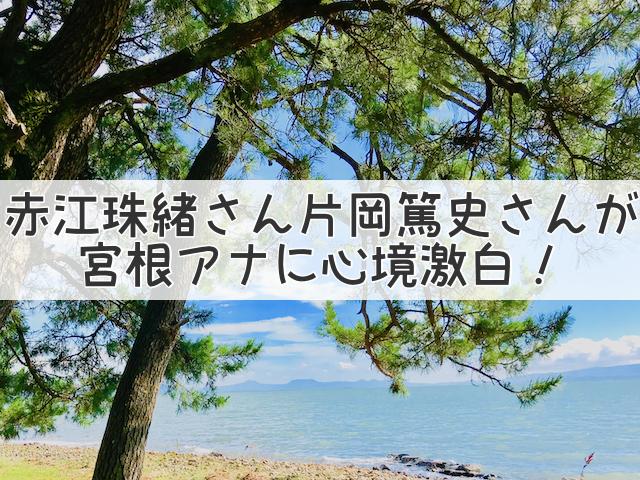 赤江珠緒さん片岡篤史さんが宮根アナに心境激白!コロナ抗体研究とは?